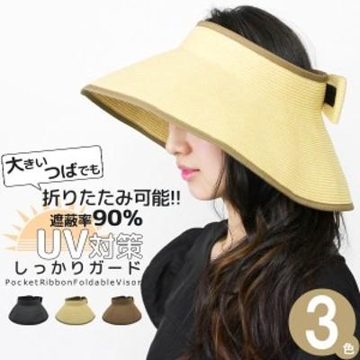サンバイザー レディース 帽子 つば広 折りたたみ 春夏 ハット 吸水 速乾 / POCKETリボン折りたたみバイザー