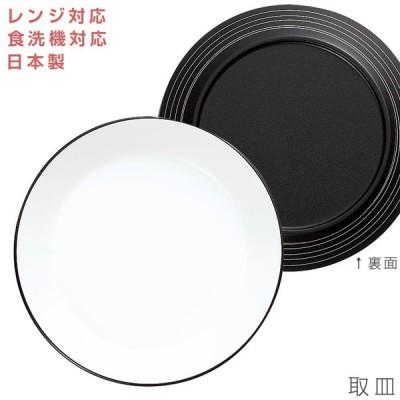 【Spiral 取皿(BK)】 レンジ対応 食洗機対応 合成漆器 日本製 メラミンよりも便利 カフェ食器 女性 男性 #sp01【宮本産業】