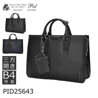 ビジネスバッグ メンズ ブランド ビジネスカバン b4 黒 紺 ブラック ナイロン 40代 30代 20代 就活 ビジネスバック p.i.d 敬老の日 出張 旅行