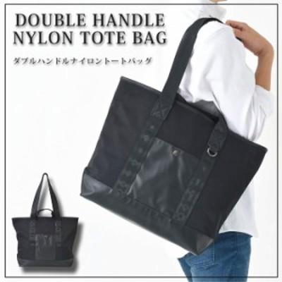 メンズ トートバッグ STYLE-ON 2way ダブルハンドル ナイロン トートバッグ 全7色 H-1004