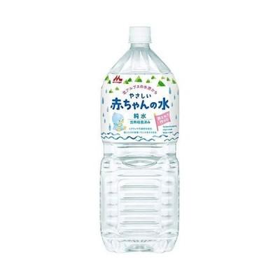 森永乳業 森永やさしい赤ちゃんの水 2000mlペットボトル×6本入