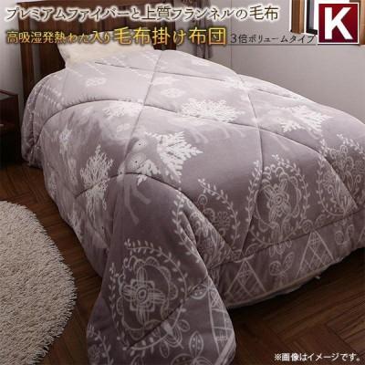 毛布 かけ布団 キング ボリューム3倍タイプ プレミアムファイバー 発熱 保温 洗濯できる なめらか モダン 軽い