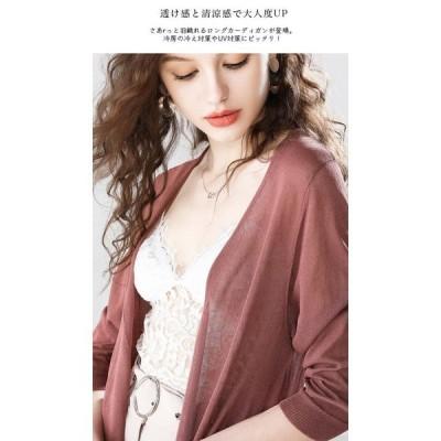 9colorロングカーディガン透け感UVカット冷房対策冷え対策夏カーデ羽織トップスレディース