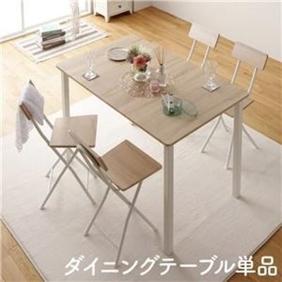 ds-2324915 ダイニング テーブル 単品 幅 110 cm ナチュラル × ホワイト フェミニン モダン 北欧 木製 スチール デザイン 4人掛け (ds23