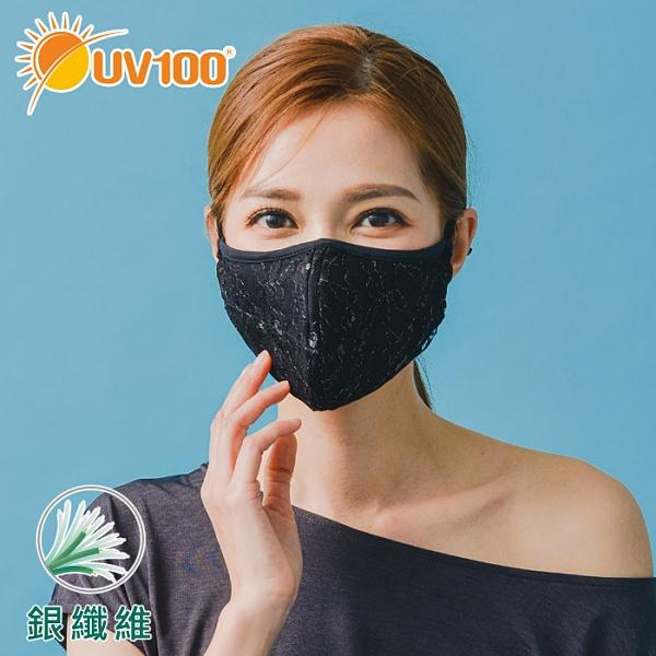 UV100 防曬 抗UV-銀纖維蕾絲口罩