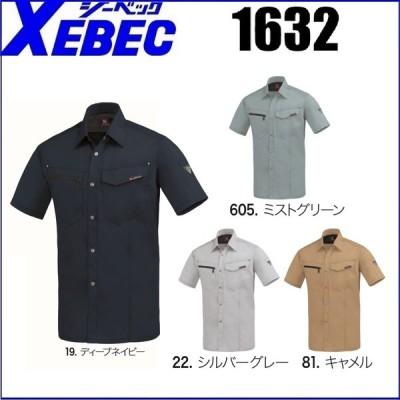 半袖シャツ ジーベック 1632 XEBEC 春夏 SS〜5L 帯電防止素材 レディース対応 (社名ネーム一か所無料)