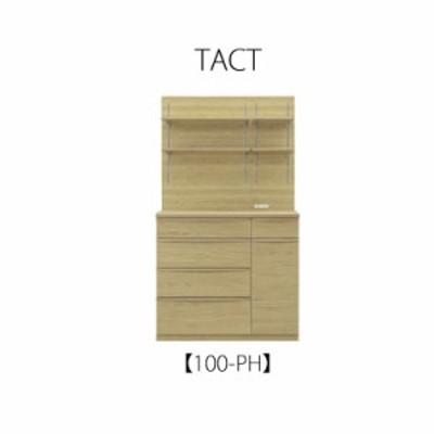 【タクト 100-PH】TACT キッチンボードキッチンボード キッチンカウンター キッチン収納 ナチュラル コンセント付 オーク シンプル ダン