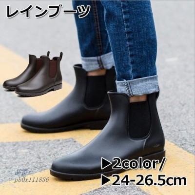 レインブーツ レインシューズ くつ 通勤 晴雨兼用 大きいサイズ 滑り止め ショート ビジネス 靴 軽量 雨の日 アウトドア メンズ カジュアル 梅雨 雨靴