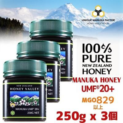 マヌカハニー UMF20+ 250g 天然蜂蜜 ハニーバレー 3個セット MGO829以上 はちみつ 蜂蜜