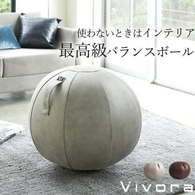 バランスボール 65cm シーティングボール ルーノ レザーレット vivora ヴィヴォラ バランスボール 椅子 65 おしゃれ 空気入れ付き 山崎実業 クッチーナ