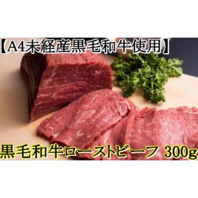 【A4ランク未経産黒毛和牛】黒毛和牛ローストビーフ300g(指宿育ち!)