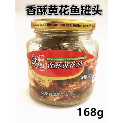 瓶詰 香酥黄花魚 168g 中華物産 キグチ揚げ 香酥味 罐頭   大人気商品 中国産 黄花魚