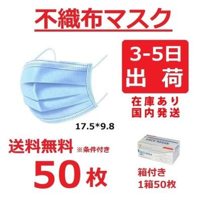 【翌日発送】マスク 在庫あり 50枚 入荷 箱入り 不織布マスク 優しい 99%カットフィルター ボックス 予防 花粉対策 ウイルス対策 使い捨てマスク 即納