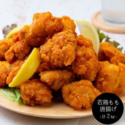 若鶏もも唐揚げ(計2kg) [送料無料]