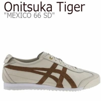 オニツカタイガー メキシコ 66 スニーカー Onitsuka Tiger MEXICO 66 メキシコ 66 CREAM BROWN 1183A875-101 シューズ