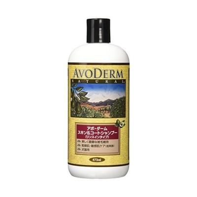 アボ・ダーム (AVODERM) スキン&コートシャンプー(リンスインタイプ) ペット用 473ミリリットル (x 1)
