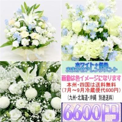 供花 ホワイト+各色 お供え用おまかせアレンジメント6,600円
