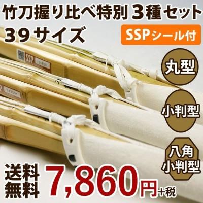 【新基準対応】 剣道 竹刀握り比べ特別3種セット<SSPシール付>39サイズ 大学・一般用【安心交換保証付】