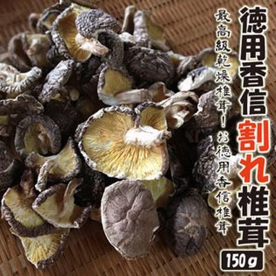 【150g ×2袋】徳用香信原木 割れ椎茸150g お徳用パック 九州産 割れ しいたけ