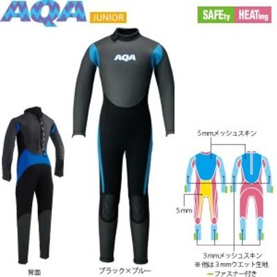 AQA(エーキューエー) ウエットスーツ スキンフルスーツIII KW-4507A スイム【キッズ・ジュニア】