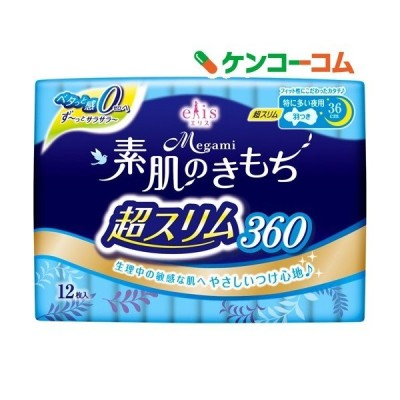 エリス Megami 素肌のきもち 超スリム 特に多い夜用 360 羽つき ( 12枚入 )/ elis(エリス) ( 生理用品 )