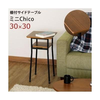 サイドテーブル テーブル 家具 インテリア 棚付 ミニ サイズ30X30cm ウォールナット突板 フレームスチール 北欧 ヴィンテージテイスト 置き台