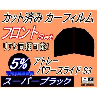 フロント (b) アトレー パワースライド S3 (5%) カット済み カーフィルム S320G S330G S321 ダイハツ