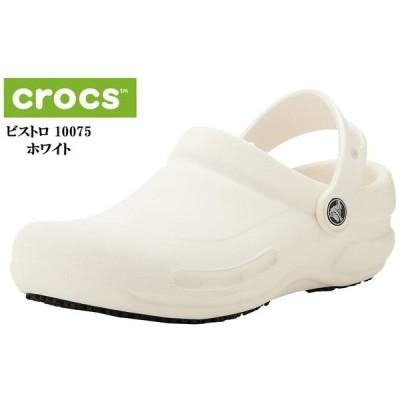 crocs(クロックス)ビストロ 10075 キッチンでこぼした液体からつま先を守ります。 また履いている足にフィットする メンズ レディス