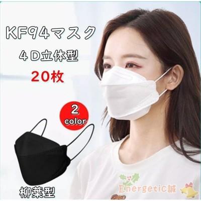 マスク KF94 4層構造 (N95同級) 20枚 10個包装 柳葉型 冬用マスク 大人用 3D 不織布 男女兼用 立体マスク PM2.5 飛沫防止 飛沫感染 感染予防 口紅付きにくい