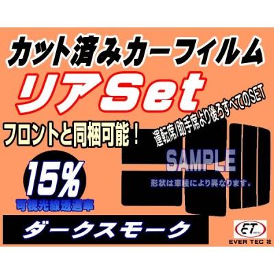 リア (b) サンバー 後期 TV/TW (15%) カット済み カーフィルム TV1 TV2 TW1 TW2 平成14年9月〜 スバル