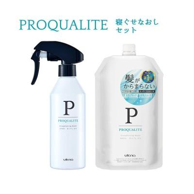 プロカリテ まっすぐうるおい水 寝ぐせ直しウォーター 本体270ml+つめかえ用400ml(2回分)セット ミルクinウォーター PROQUALITE ウテナ 送料込