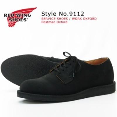 REDWING レッドウィング オックスフォード ポストマンシューズ ブラック・アビレーン・ラフアウト Dワイズ Style No.9112
