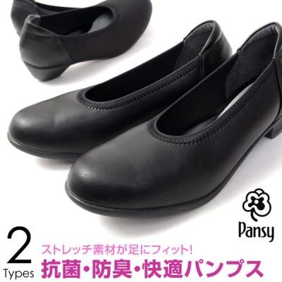 pansy/パンジー パンプス レディース オフィス コンフォート 抗菌 防臭 伸縮性 3E 黒 4068 4069