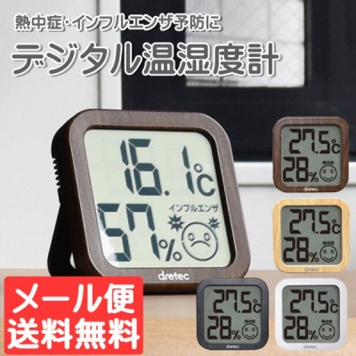 デジタル温湿度計 シンプル 木目 部屋 温度 湿度 ドリテック O-271 メール便