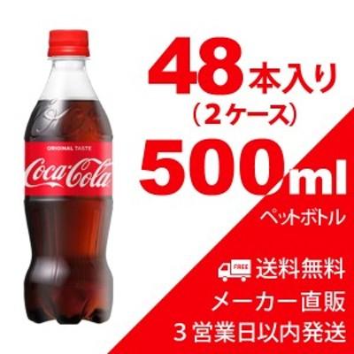 送料無料 コカ コーラ 500ml ペットボトル 48本 2ケース 炭酸飲料 コカコーラメーカー直送 代金引換不可 キャンセル不可