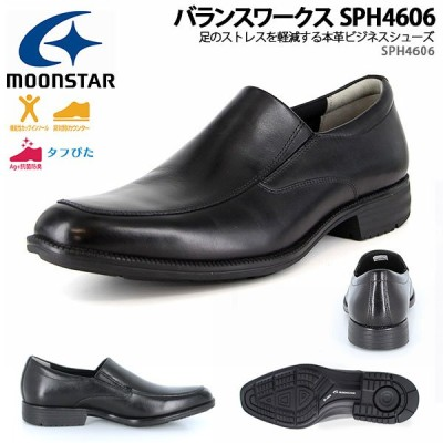 ビジネスシューズ ムーンスター MoonStar メンズ バランスワークス 革靴 ヴァンプ スリッポン 3E シューズ 靴 ブラック 黒 SPH4606