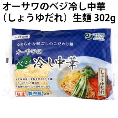 オーサワ オーサワのベジ冷し中華(しょうゆだれ)生麺(冷蔵) 302g(うち麺110g×2) 10袋 送料込