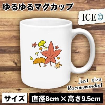 もみじ おもしろ マグカップ コップ 陶器 可愛い かわいい 白 シンプル かわいい カッコイイ シュール 面白い ジョーク ゆるい プレゼント プレゼント ギフト