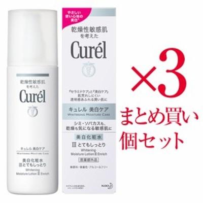 【3個セット 花王 キュレル 美白 化粧水 III 140ml (リッチ)】医薬部外品