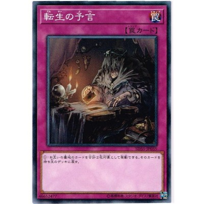 転生の予言 【N】 SD35-JP035-N