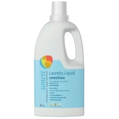 ソネット ナチュラルウォッシュリキッド センシティブ・無香料(洗たく用液体洗剤)(2L)【おもちゃ箱】