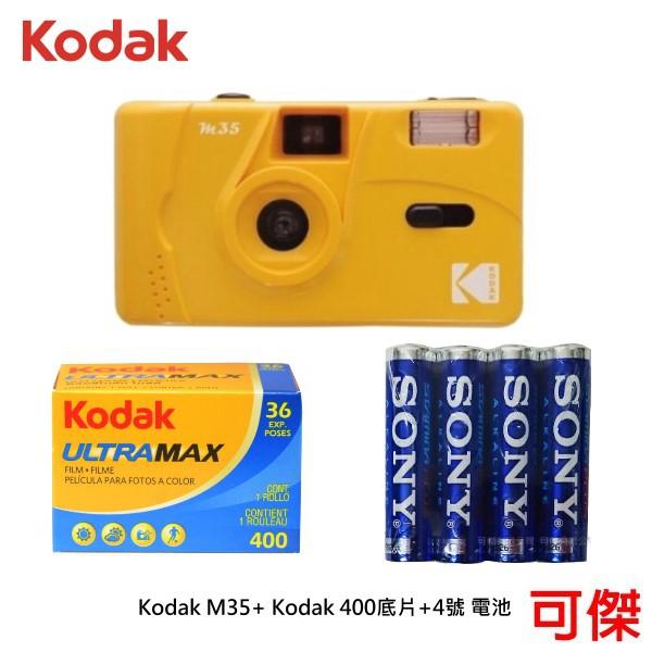 柯達 Kodak M35 底片相機 +底片(柯達.富士)+4號電池  套組/單機  復古風格 可重覆使用