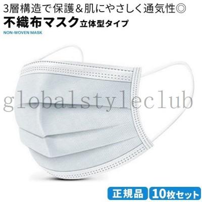 マスク使い捨て10枚白色メルトブローン不織布立体プリーツ3層構造ウィルス花粉PM2.5対応風邪キャンセル不可転売禁止