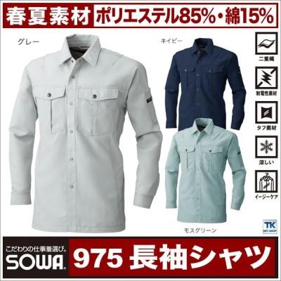 作業シャツ 作業服 涼しい作業服 作業着 長袖シャツ ワークウェア/春夏用素材 軽涼 裏綿sw-975