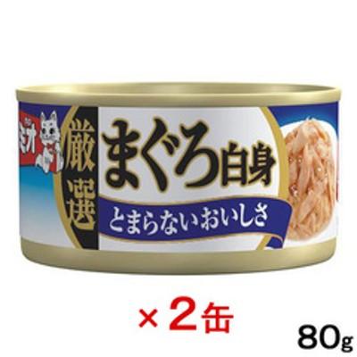 ミオ 厳選まぐろ白身 ゼリー仕立て 80g キャットフード 2缶入り 関東当日便
