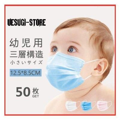 子供用マスク 50枚 在庫あり  小さめマスク 使い捨てマスク 不織布マスク 防護抗菌防塵飛沫風邪予防 三層構造 花粉症対策