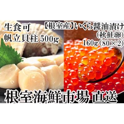 A-14095 【北海道根室産】いくら醤油漬け80g×2P、天然ほたて貝柱500g