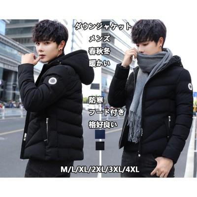 格好良い 2色 メンズ 暖かい ダウンジャケット 男性用 フード付き 中綿ダウンコート 厚手 防寒着 保温 通勤 軽量 OL 通学 防風 冬服 アウター スリム