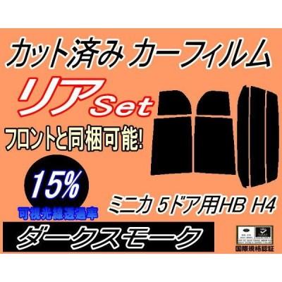 リア (b) ミニカ 5D ハッチバック H4 (15%) カット済み カーフィルム H42A H47A H42V H47V 5ドア用 H4系 ミツビシ