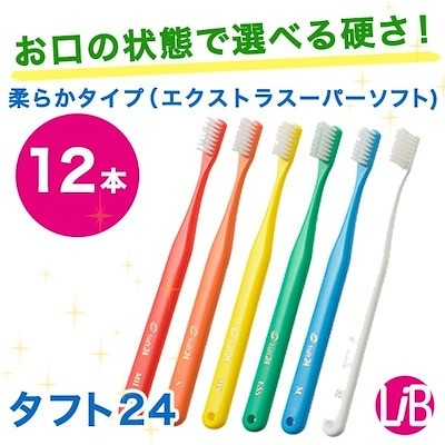 希望者おまけ付 歯ブラシ 12本(キャップ付) エクストラスーパーソフト(ESS) 歯周病予防 オーラルケア タフト24 ハブラシ 歯科専売品 tuft24
